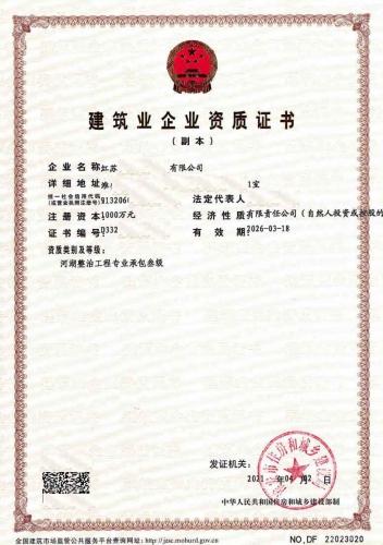 河南整治工程专业承包叁级资质代办